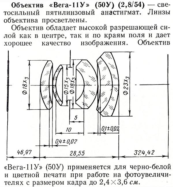 Объектив Вега-11У