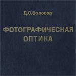 """""""Д.С.Волосов. Фотографическая оптика"""""""
