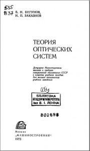 Книги по фотографической оптике