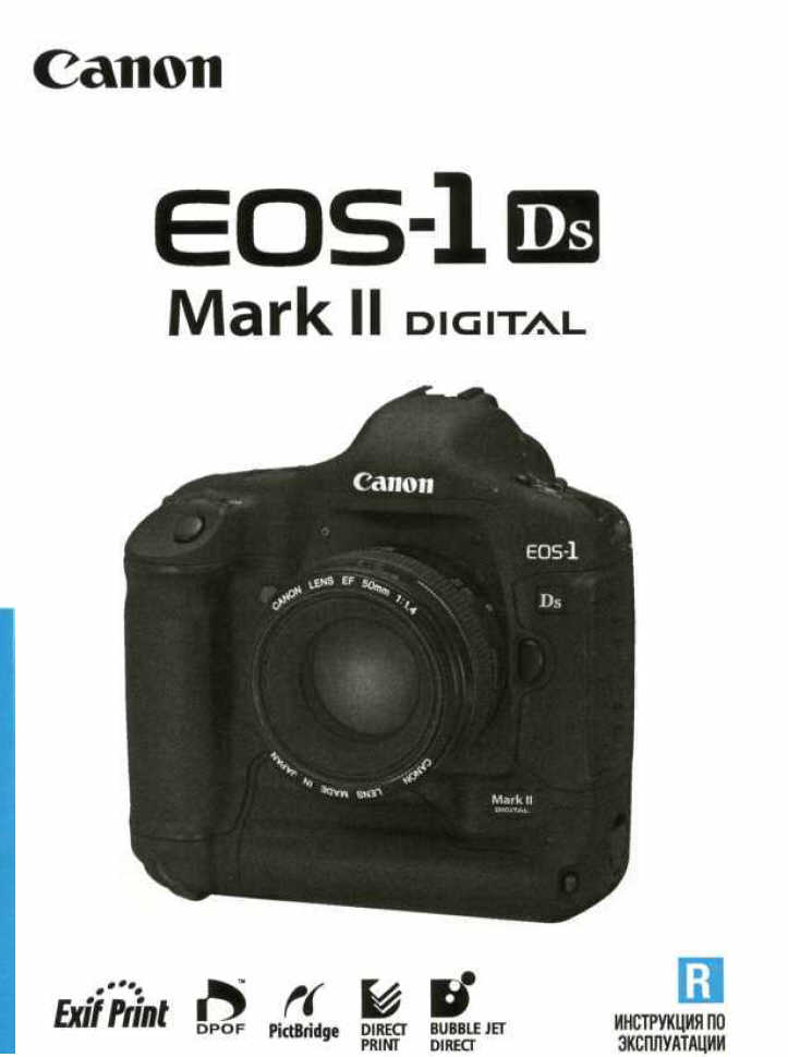 canon 5d mark ii инструкция на русском