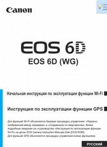 Инструкция по пользованию функции Wi-fi и GPS на камере Canon 6D