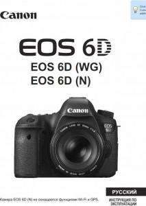 Инструкция на русском языке для Canon 6D
