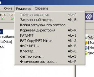 """Что делать, если у вас """"сдох"""" раздел винчестера (HDD) с файловой системой NTFS?"""