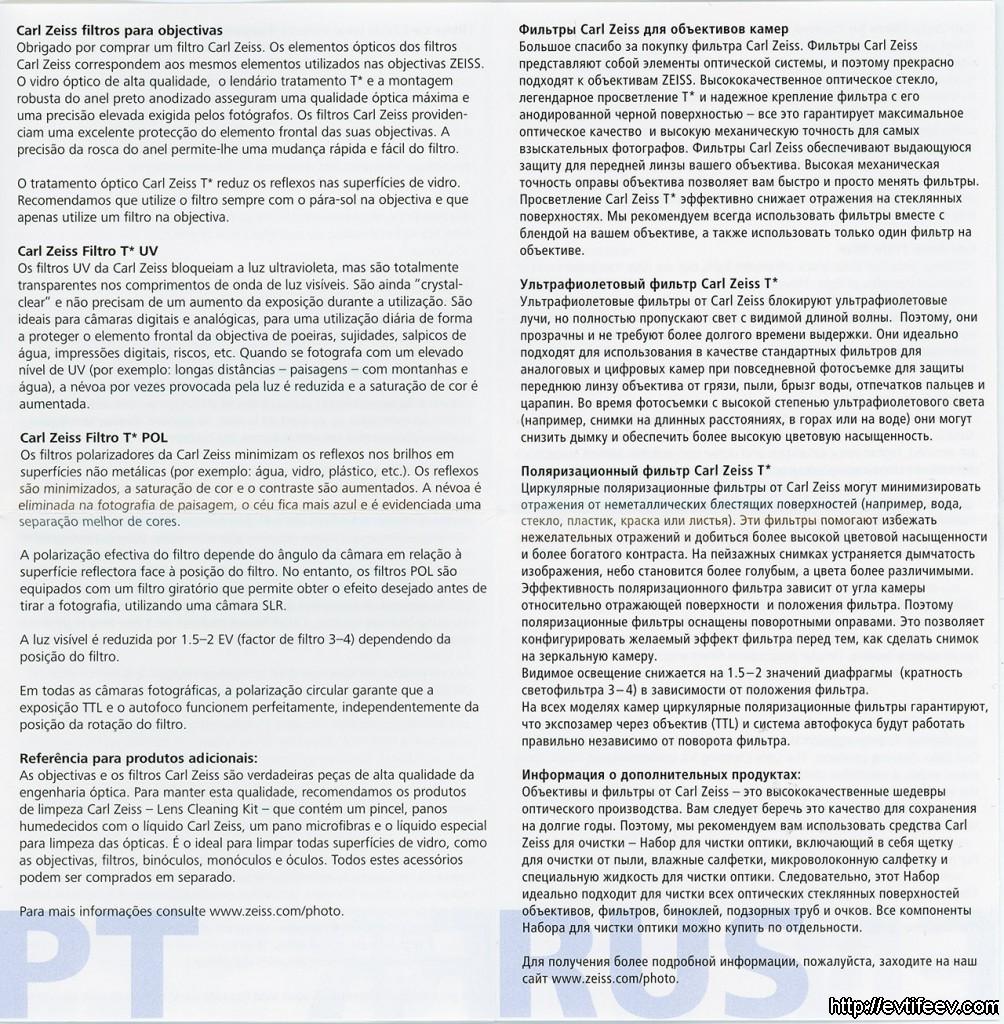 Про поляризационные фильтры (Carl Zeiss, B+W, Hoya, Marumi)