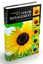 Книги по управлению цветом в цифровой фотографии