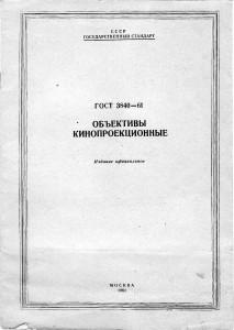Книги по советским кинообъективам