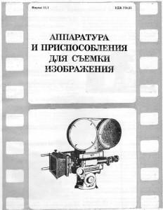 Кинотехническая аппаратура и кинотехнологическое оборудование
