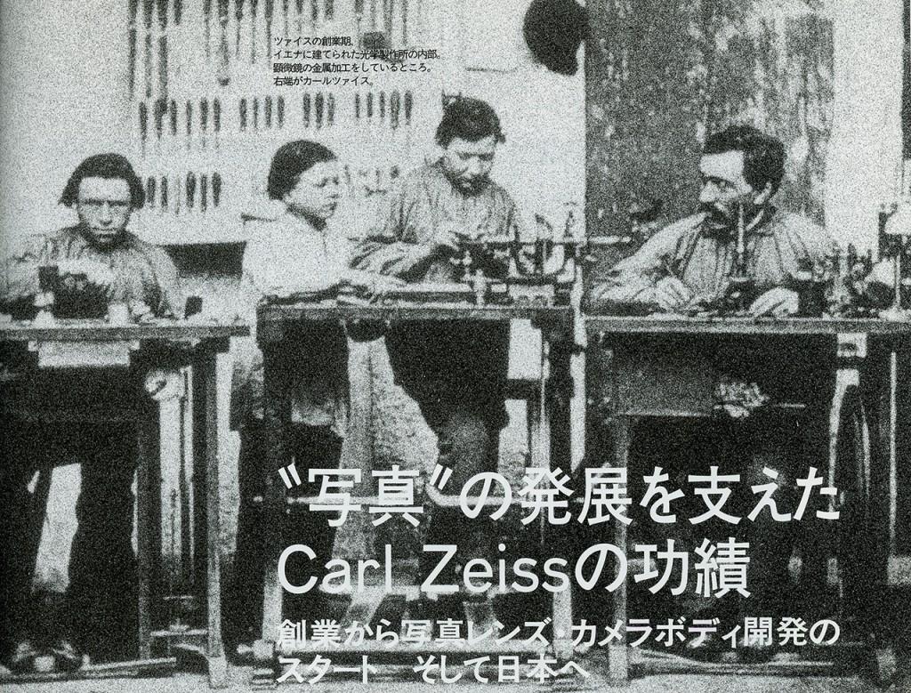 История группы компаний «Zeiss Ikon»