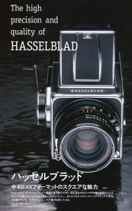 Информация по камерам и объективам Hasselblad