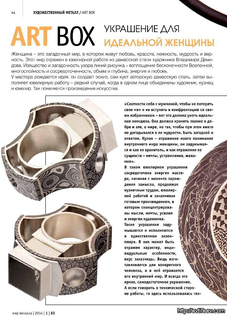 """Публикации в журнале """"Мир металла"""""""