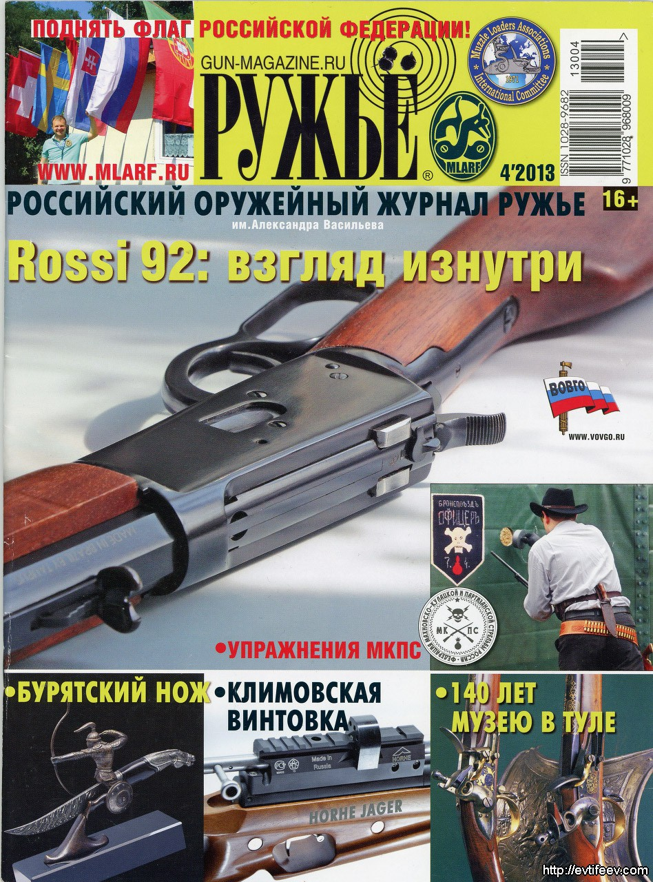 Публикации в журнале «Ружьё»