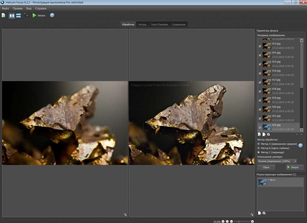 Стекинг: программные методы «сшивки» изображений