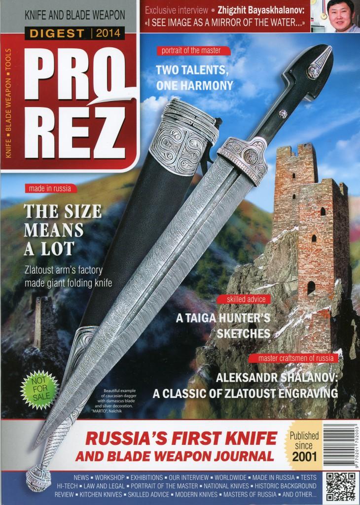Новые публикации в журналах (Прорез №1, 2015, Prorez Digest 2014) авторское холодное оружие, дамасская сталь, клинки, ножи, сабли и мечи, кольца