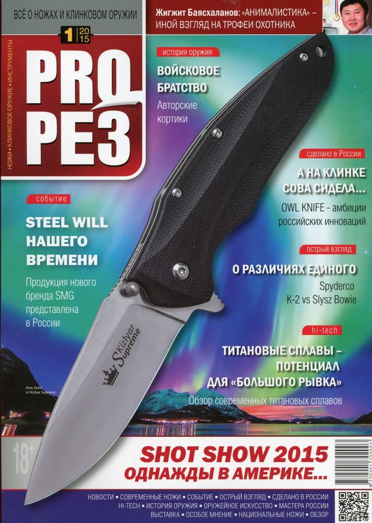 Новые публикации в журналах (Прорез №1, 2015, Prorez Digest 2014)