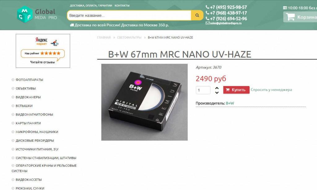 Как выглядит настоящий светофильтр B+W SLIM - новый этап борьбы с подделками