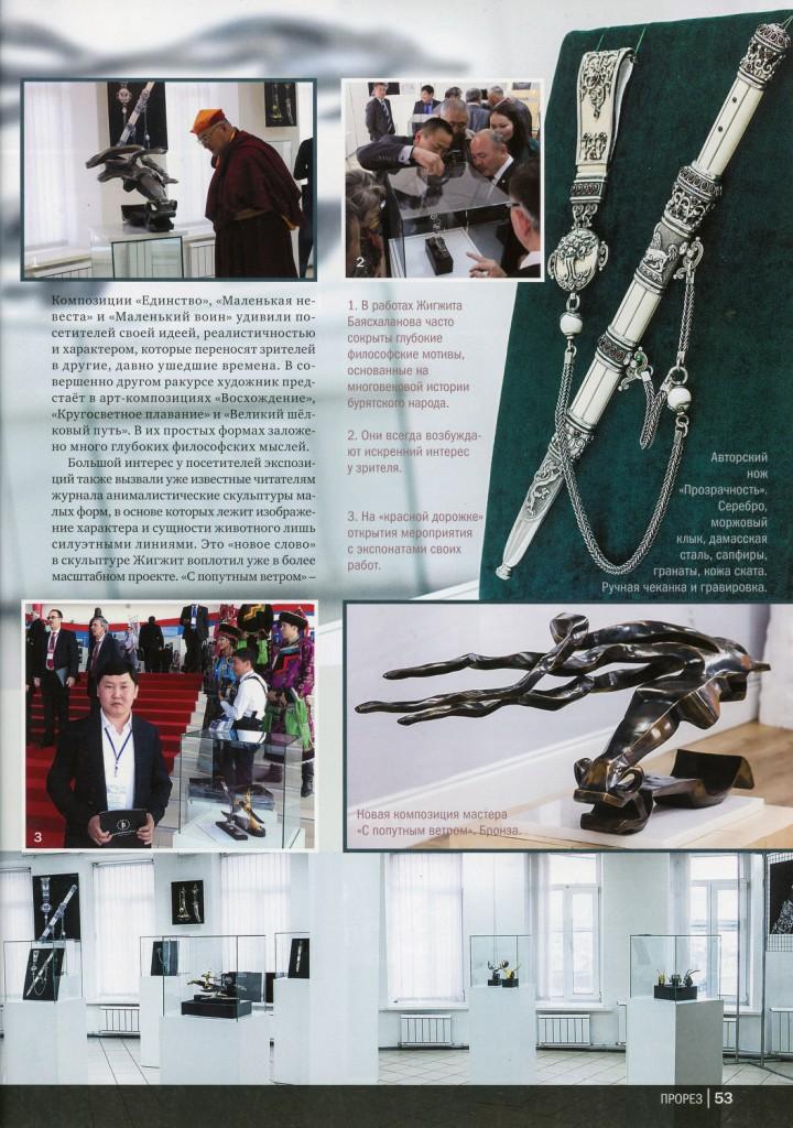 """Вышел новый журнал """"Прорез"""" с моими фото изделий Жигжита Баясхаланова"""
