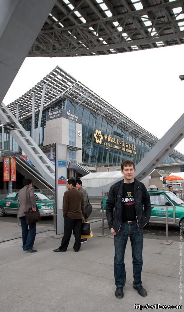 В Китай я ездил на международную выставку Canton's Fair 2010