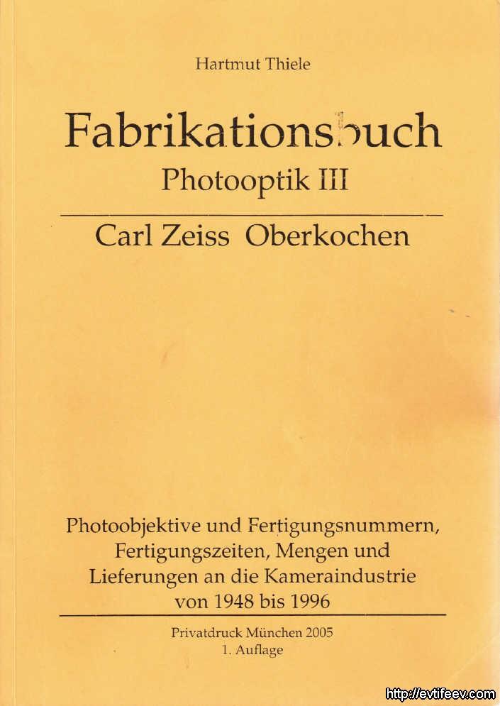 Серийные номера объективов Carl Zeiss