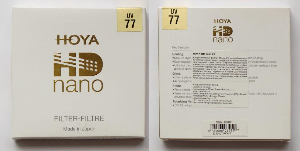 Светофильтры Hoya