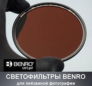 Купить светофильтр BENRO